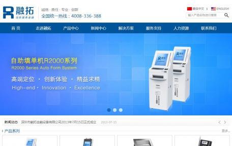 融拓金融设备公司企业网站设计定制