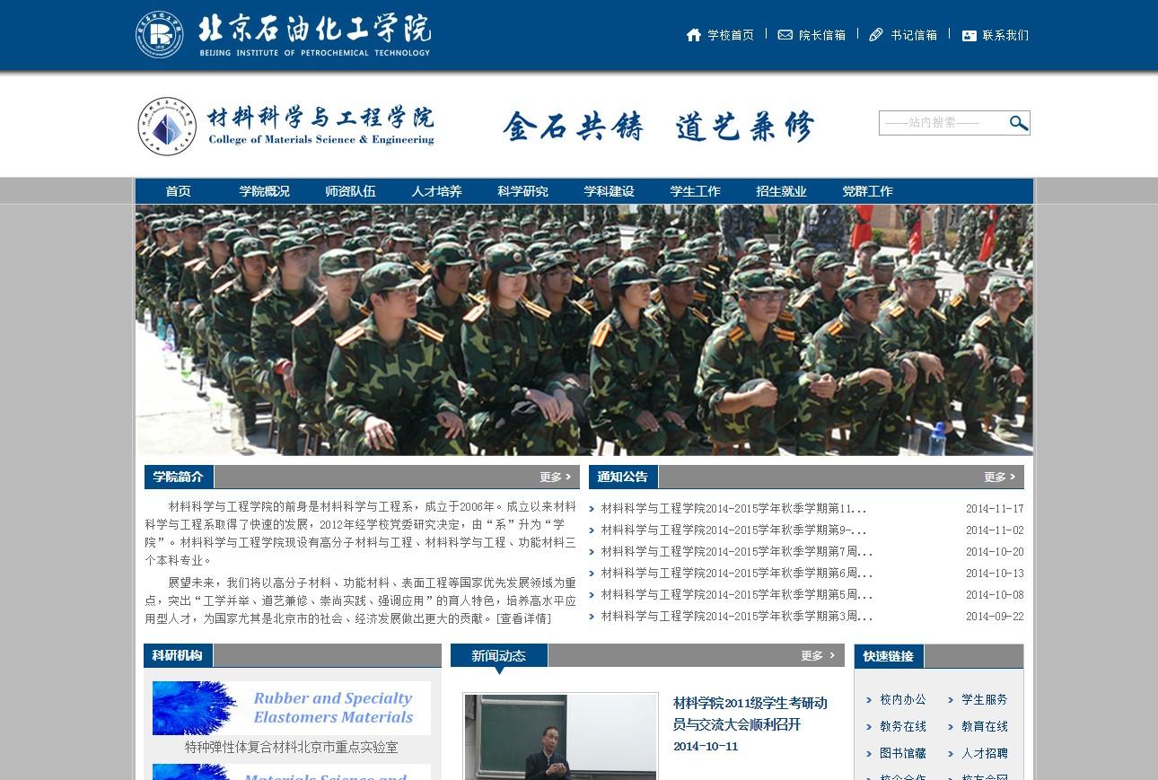 iBlueCollegeClassic蓝色经典学院网站通元CMS模板