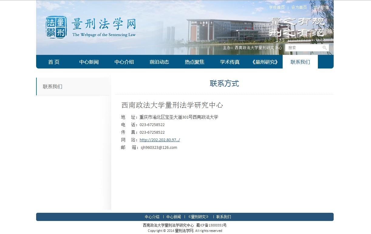 iBlueSchool蓝色简洁学校网站通元CMS模板