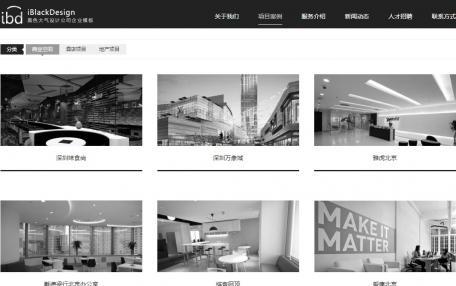 iBlackDesign黑色大气设计公司Phpcms企业模板