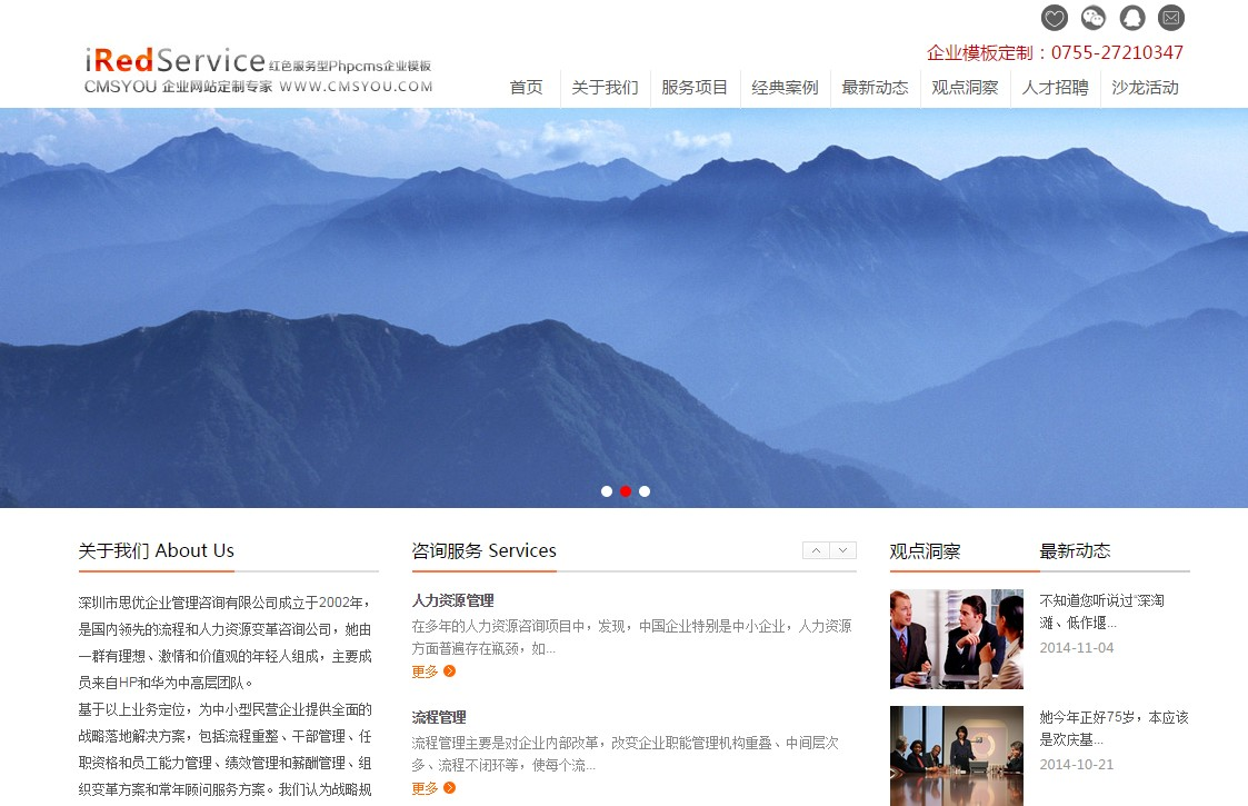 redservice_红色服务企业网站模板_001