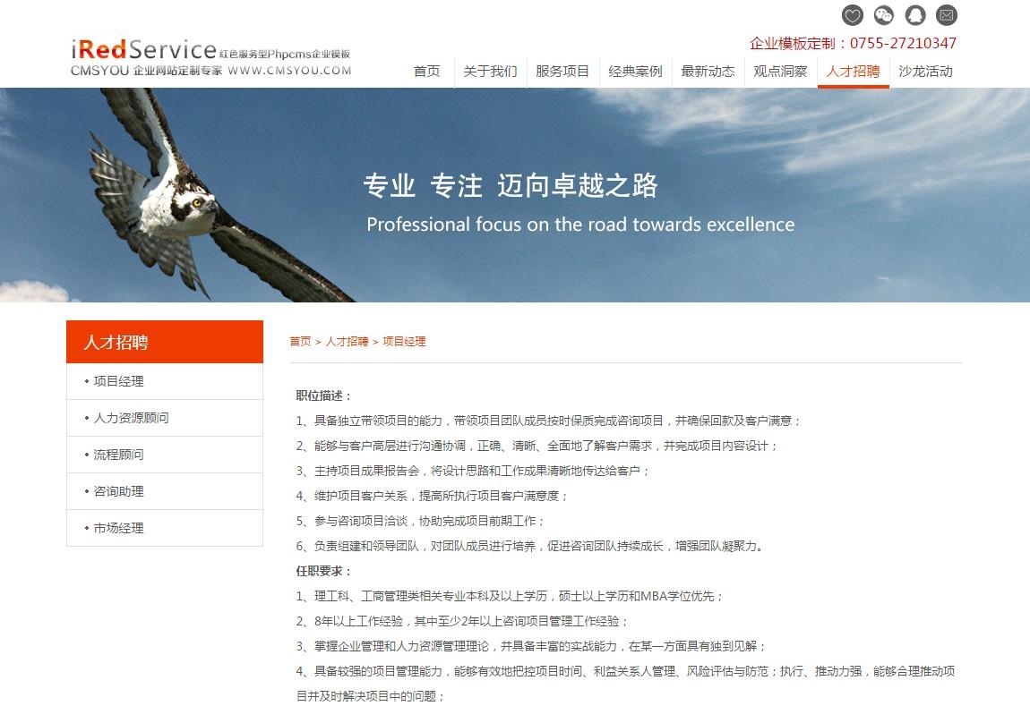 redservice_红色服务企业网站模板_004