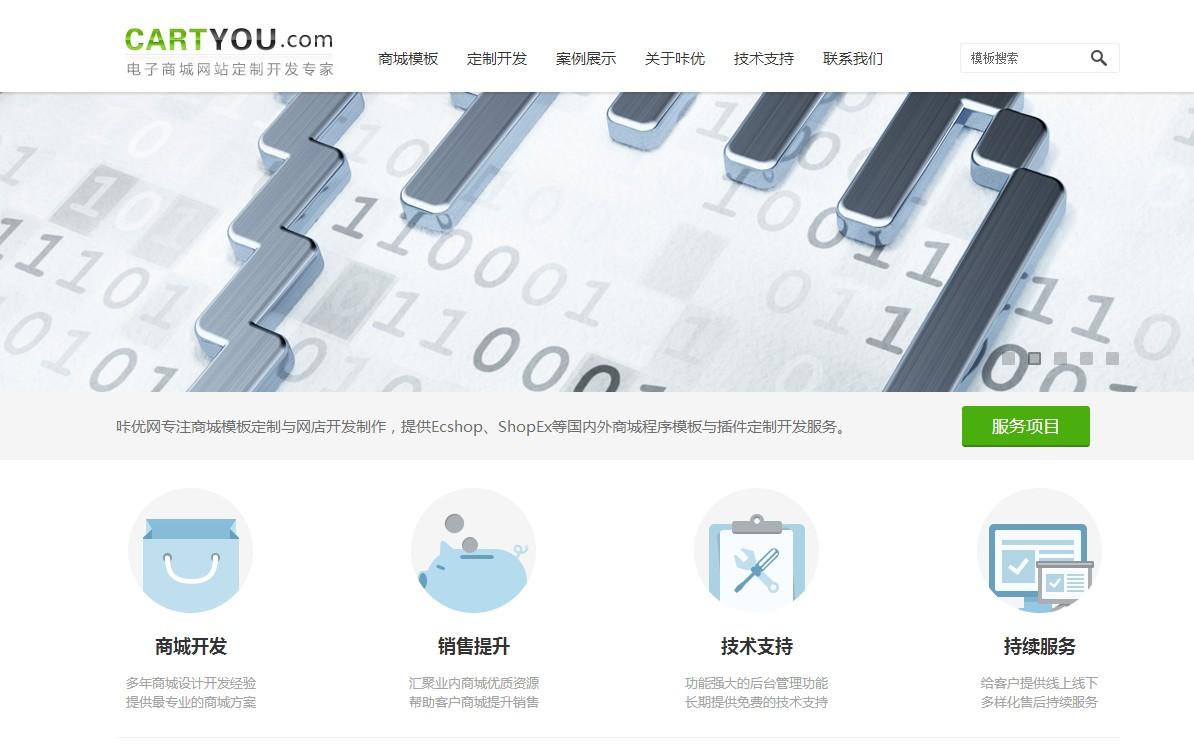 iWhiteCart简洁大气服务公司网站模板