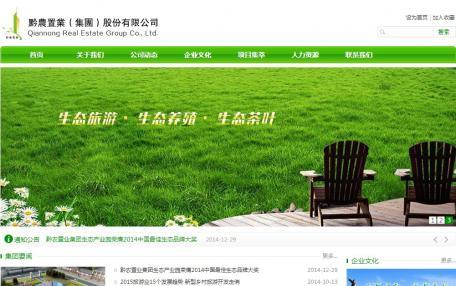 黔农置业集团绿色简洁企业网站定制