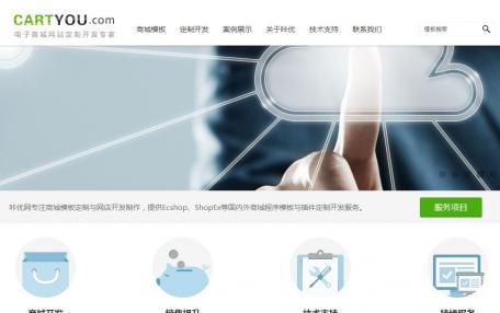 iWhiteCart简洁大气企业网站模板