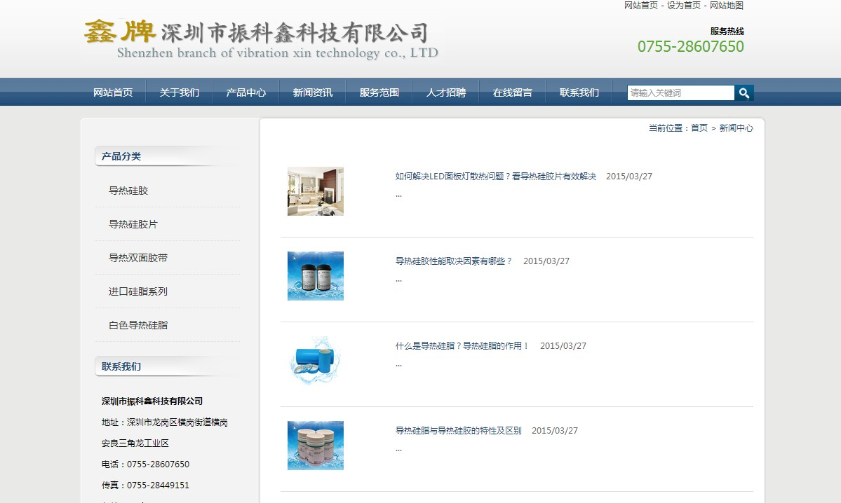 iDeepBlue科技产品企业网站模板_004
