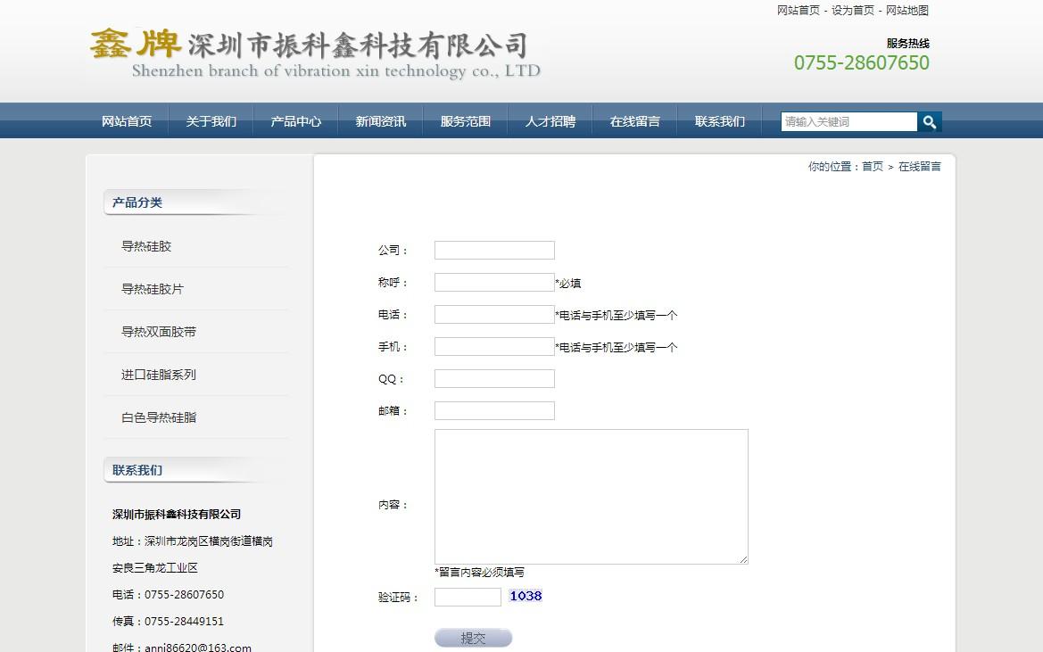 iDeepBlue科技产品企业网站模板_005