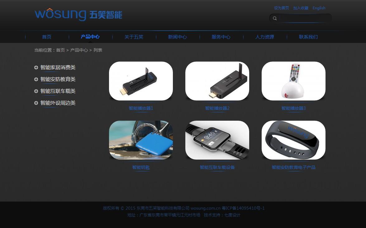 iBlackBlue黑色Phpcms科技企业网站模板