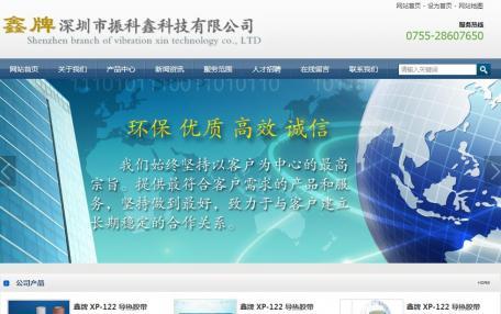 iDeepBlue科技产品企业网站模板