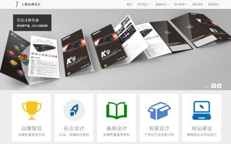 七度品牌设计自适应HTML5网站改版