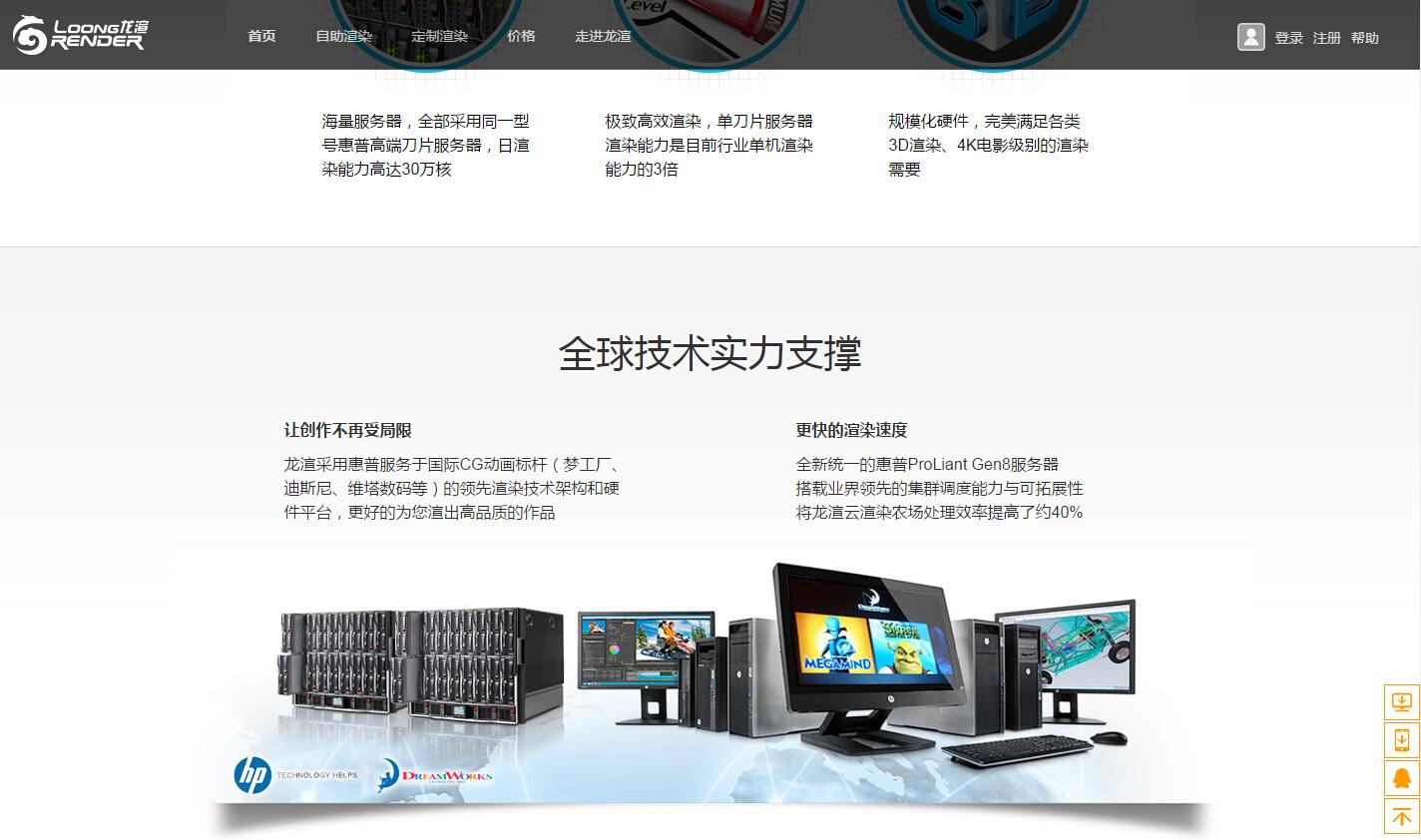 iRender云计算渲染科技企业网站_002