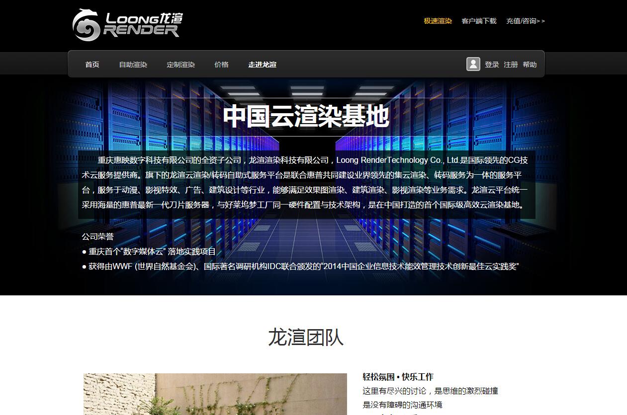 iRender云计算渲染科技企业网站_003
