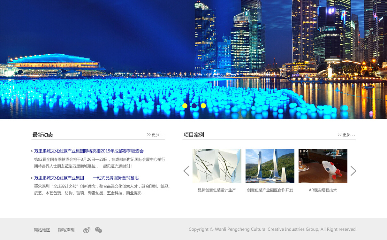 iCreativeGroup文化创意集团企业官网定制