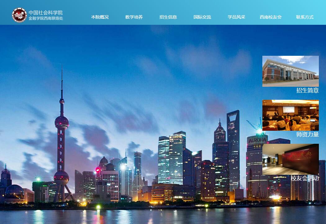 iBlueCollegeFinance蓝色学院资讯网站模板