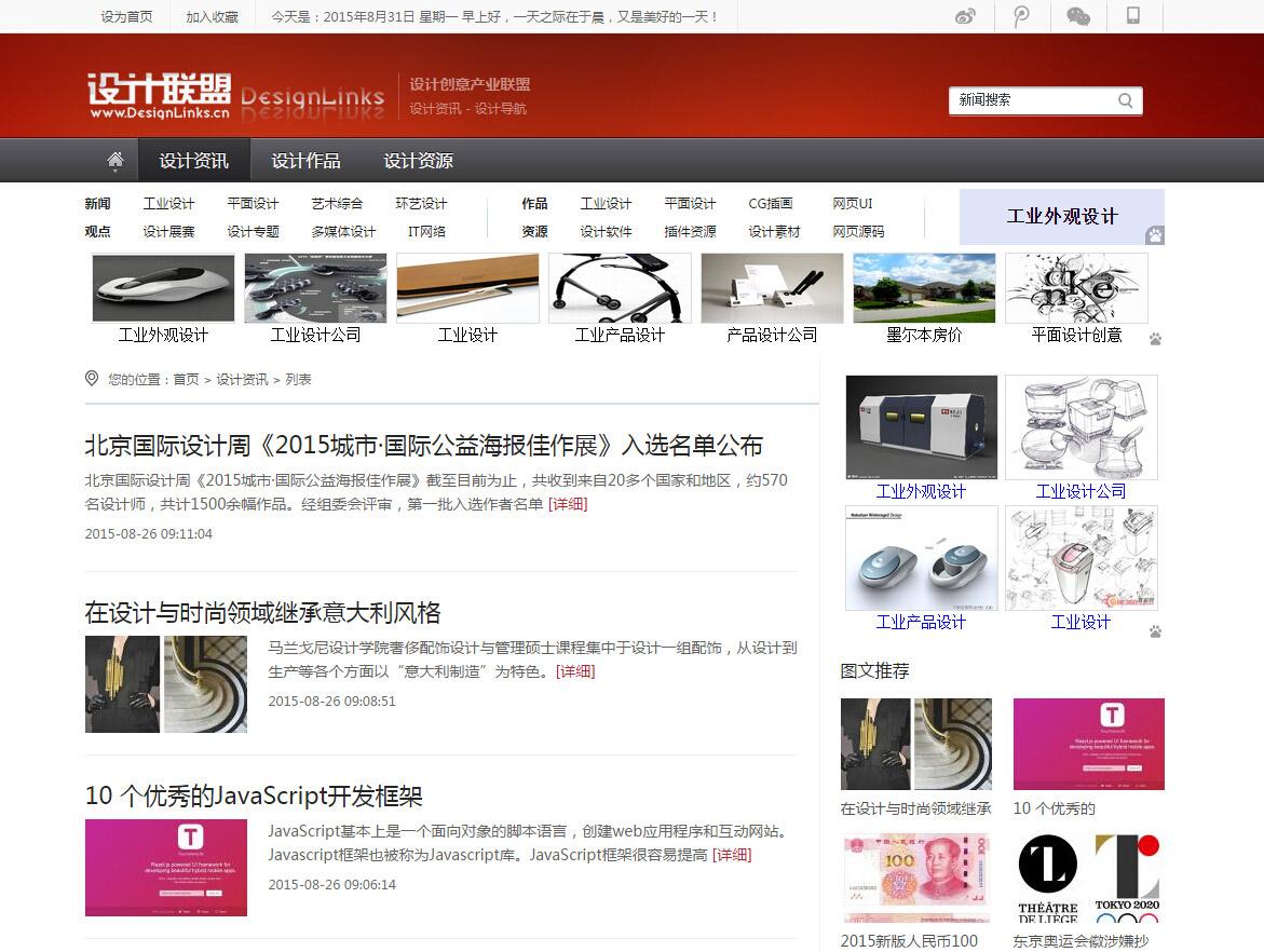 iDesignLink黑色设计行业资讯网站Phpcms模板