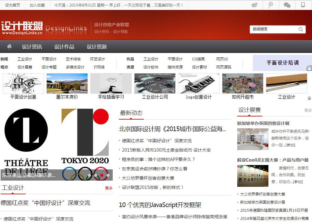 iDesignLink黑色设计行业资讯网站模板