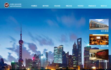 中国社会科学院金融学院官方网站定制