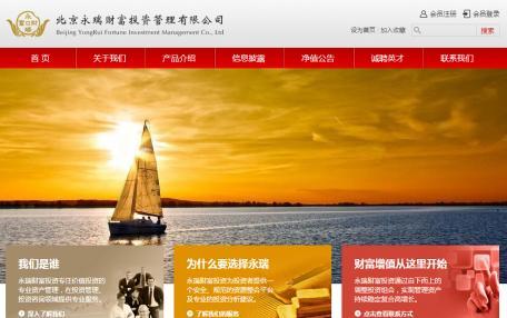 永瑞财富投资企业官方网站定制