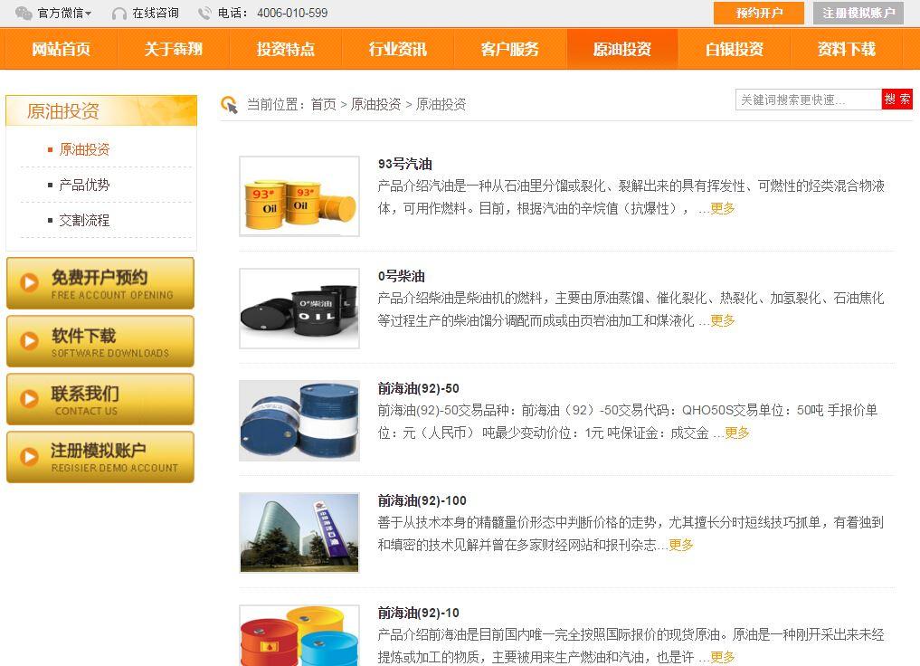 iOrangeInvestment橙色金融投资企业模板