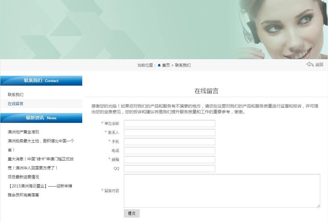 iBlueService蓝色简洁服务业企业模板