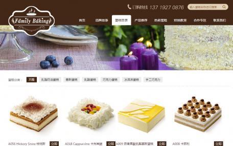 iCoffeeBaking咖啡色蛋糕网站展示模板