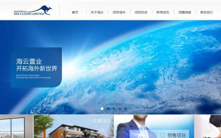 澳洲海云地产投资置业官方网站定制