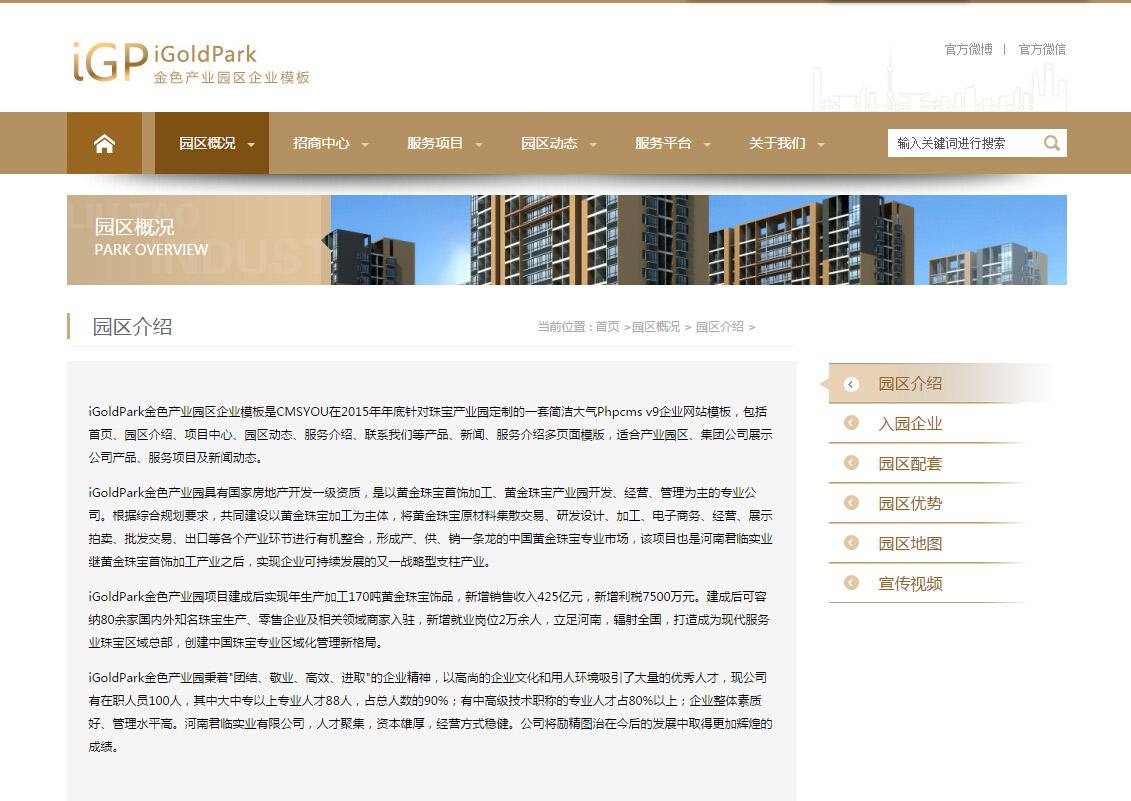 iGoldPark金色产业园区企业模板_002