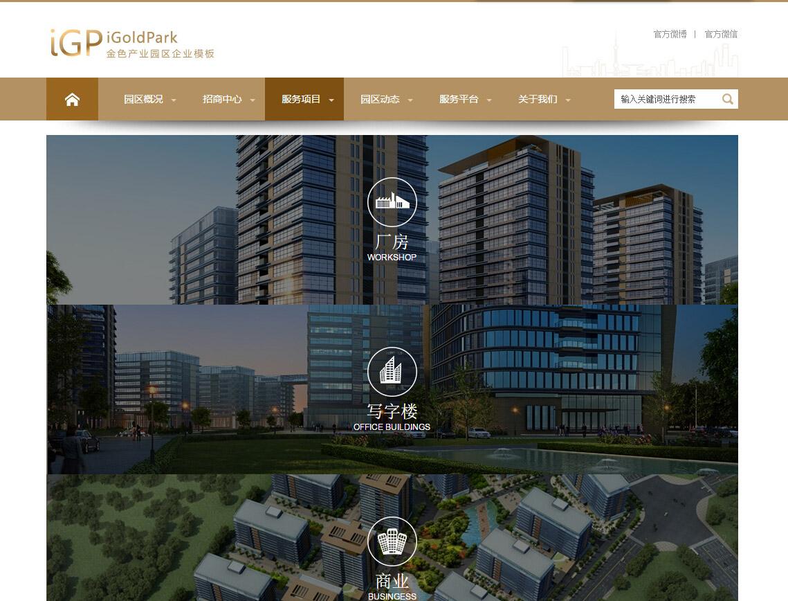 iGoldPark金色产业园区企业模板_003