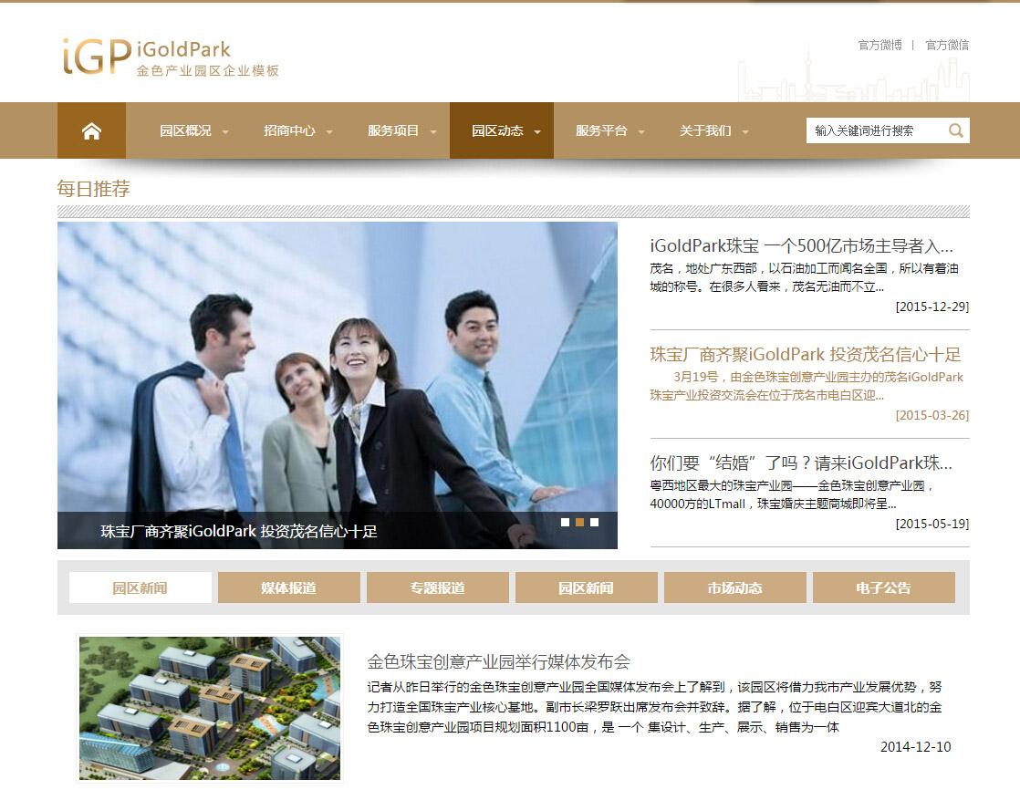 iGoldPark金色产业园区企业模板_004
