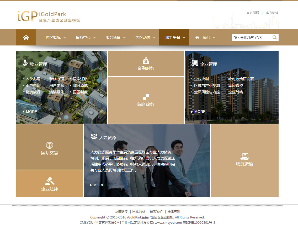 iGoldPark金色产业园区企业模板_005