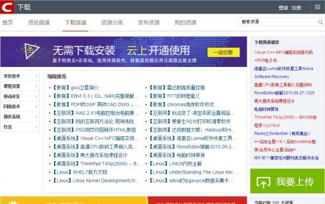 CSDN行业下载门户Phpcms模板