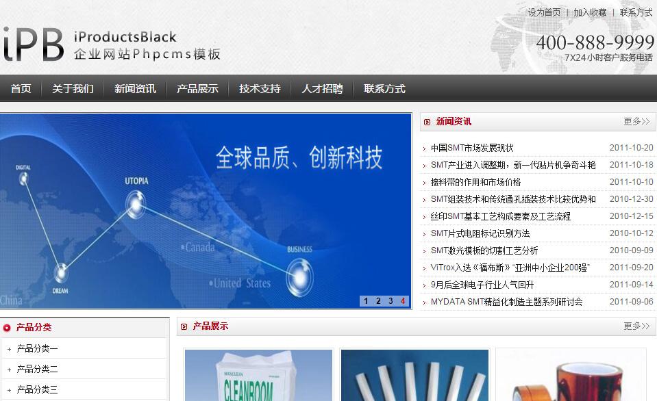 iProductsBlack企业网站Phpcms模板