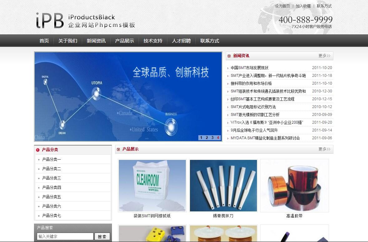 iProductsBlack企业网站Phpcms模板_001