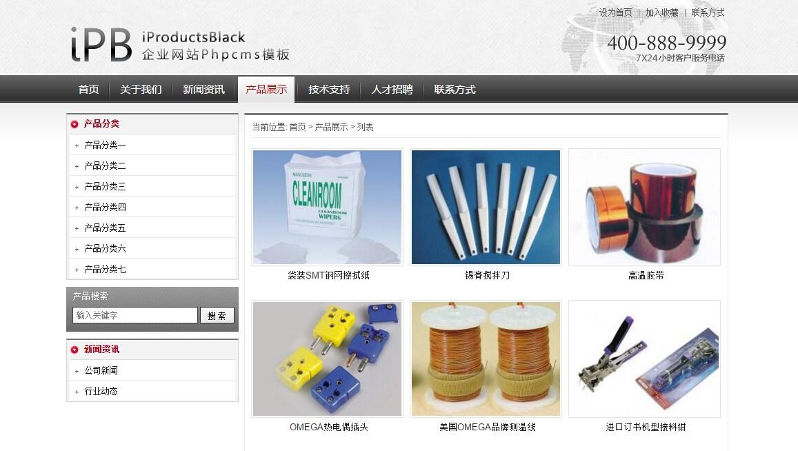 iProductsBlack企业网站Phpcms模板_004