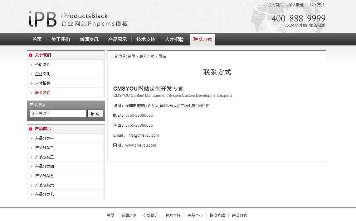 iProductsBlack企业网站Phpcms模板_005