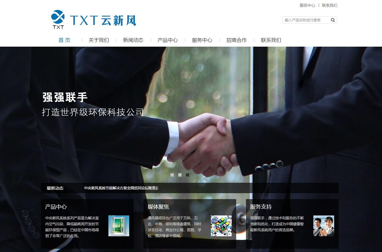 iBlueSimple蓝色简洁企业网站模板_001