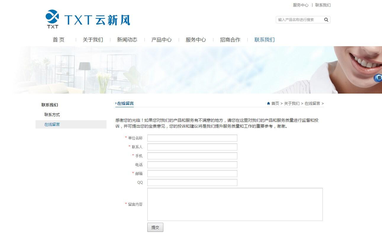 iBlueSimple蓝色简洁企业网站模板_005