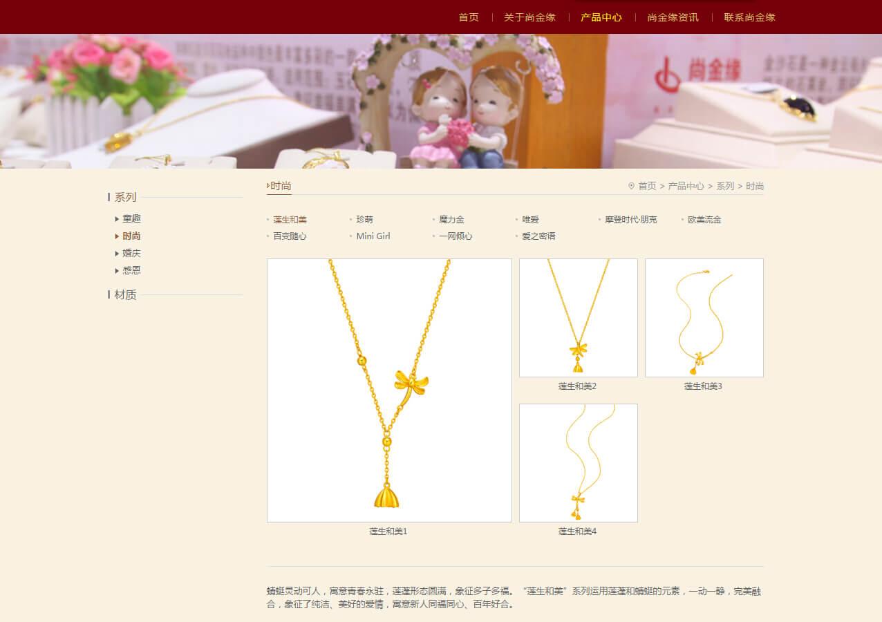 iRedJewelry珠宝首饰企业品牌网站设计