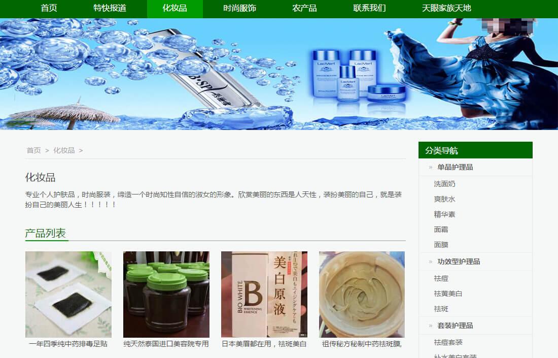 iGreenTrade绿色产品展示Phpcms模板