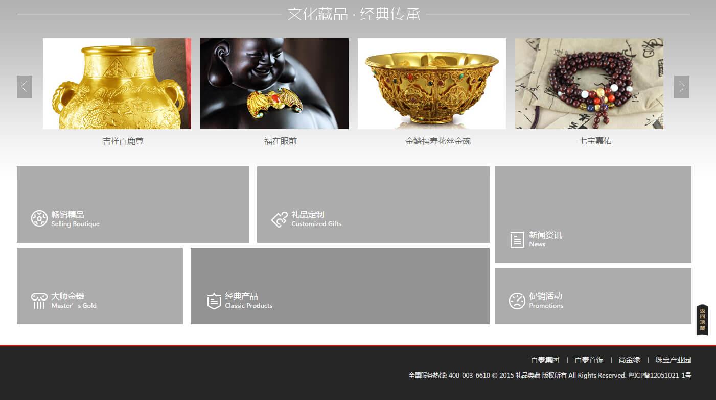 iDarkClassic文化典藏金器展示网站设计