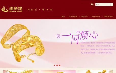 尚金缘珠宝首饰品牌网站设计