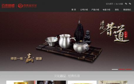 百泰国礼文化典藏品牌展示网站设计