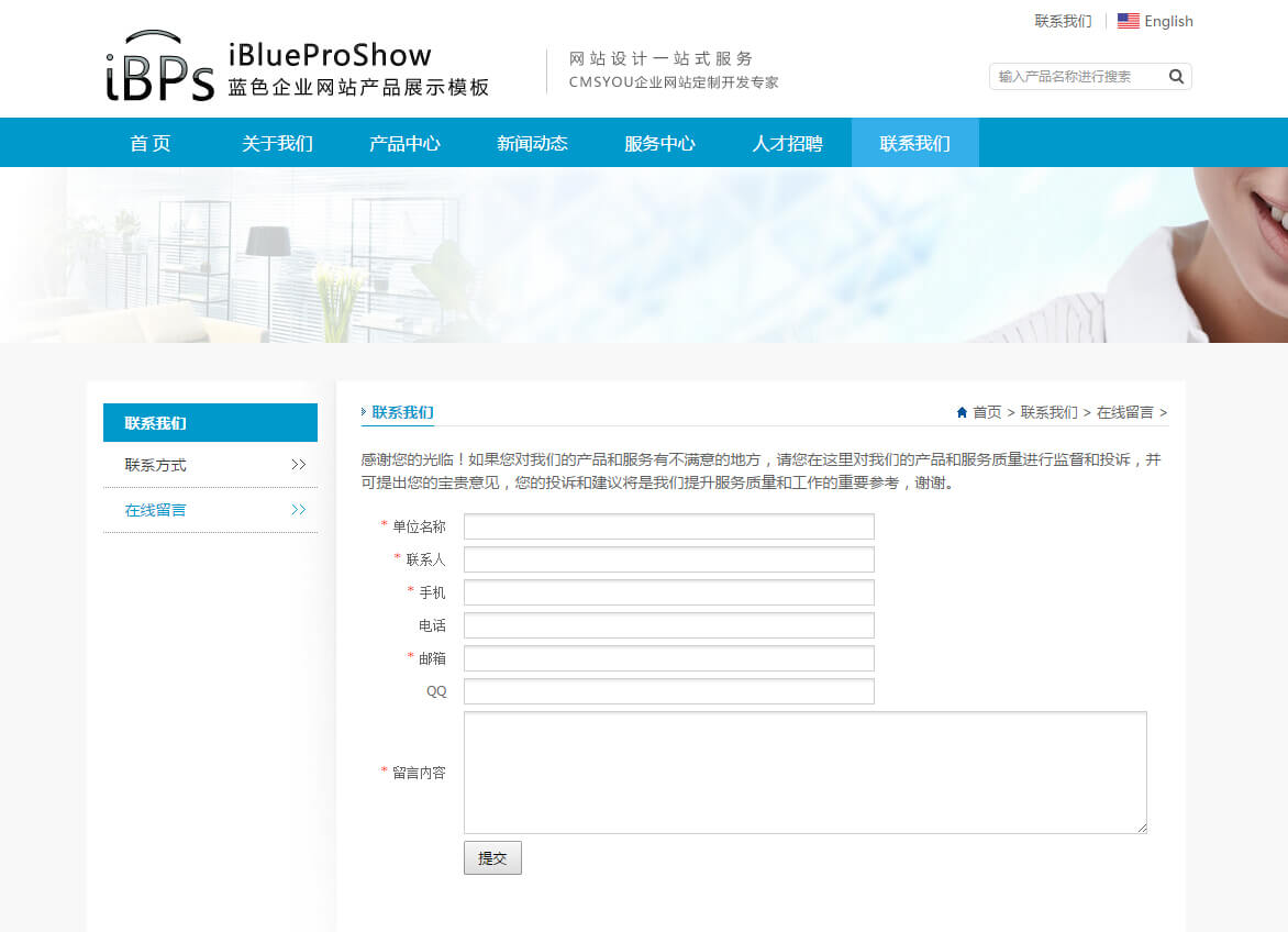 iBlueProShow蓝色企业Phpcms模板_005