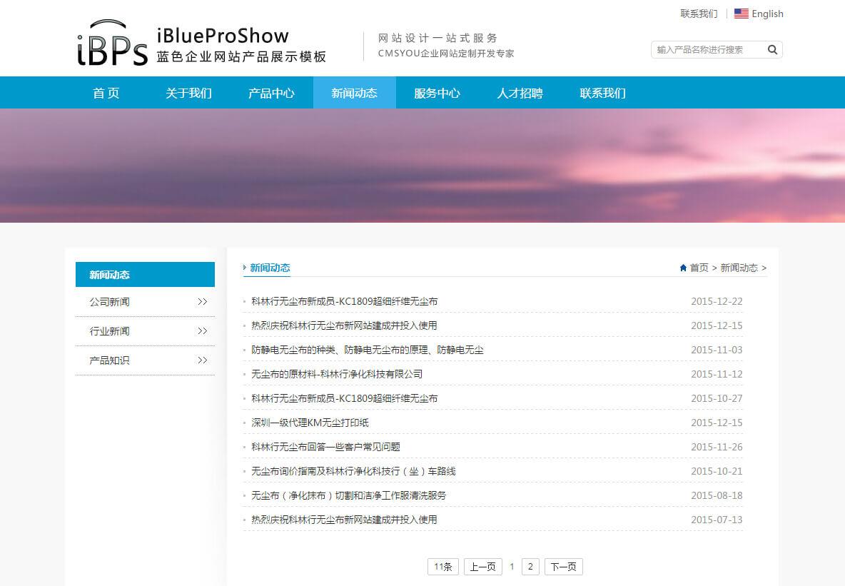 iBlueProShow蓝色企业Phpcms模板_004
