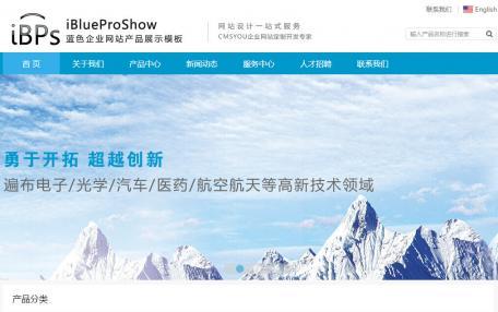 iBlueProShow蓝色产品展示Phpcms企业网站模板