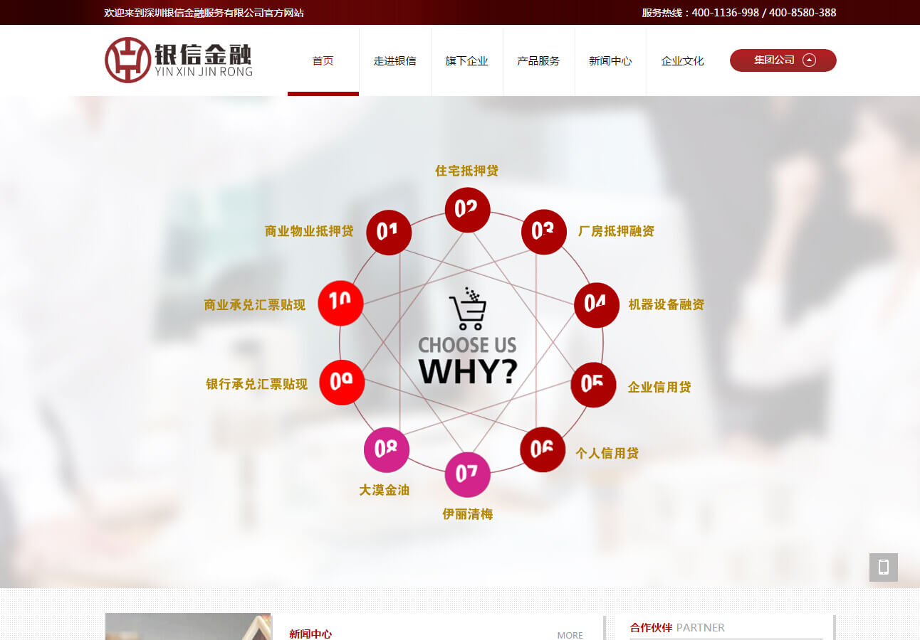 iRedFinance红色金融服务企业网站定制