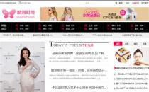 iRedBlackNews时尚资讯Phpcms门户模板