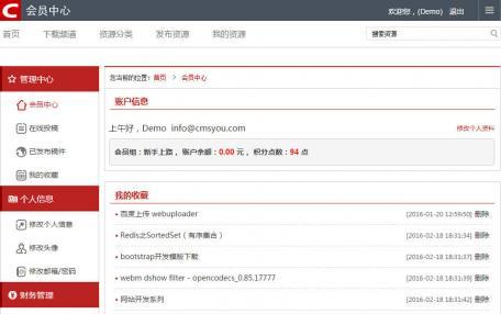 iRedMember红色简洁Phpcms会员中心模板