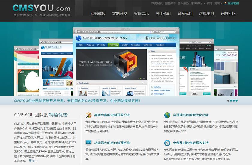 CMSYOU旧版网站