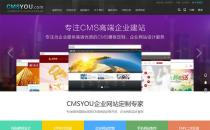 CMSYOU思优网站2016年改版新上线